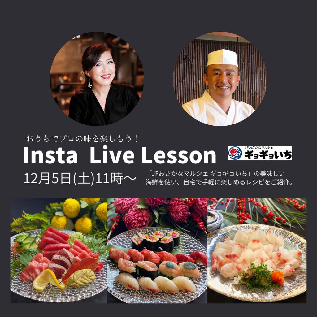 料理家の杉山絵美さんが有名店のシェフに弟子入り。「プロから学ぶ味と技!Insta Live Lesson」開催