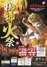 5/27幻想的な伝統の火祭り『御神火祭』、 5/26『前夜祭』殺生石に響く音楽イベント開催!