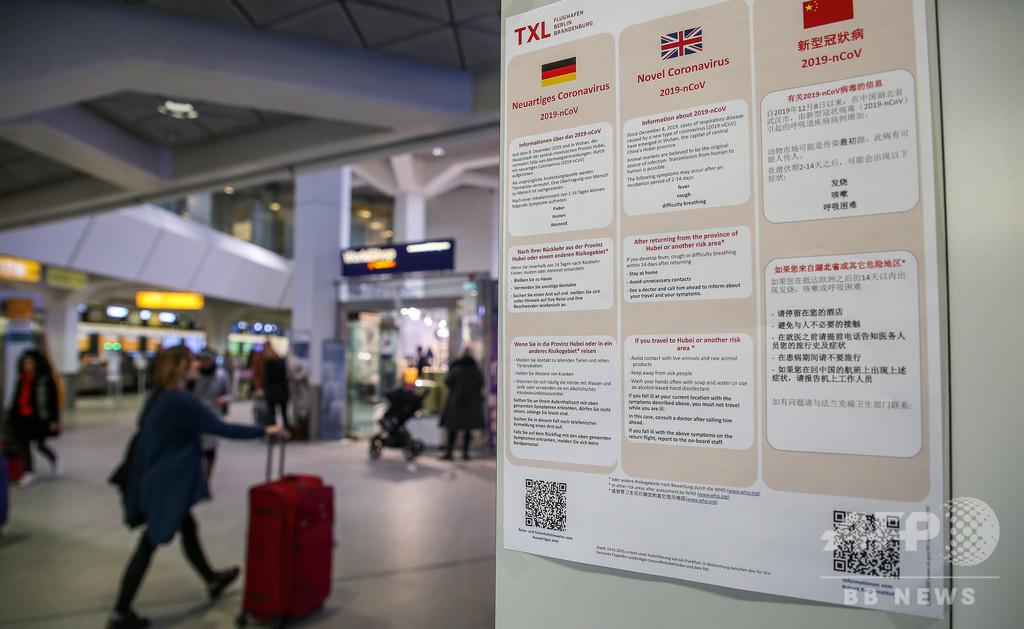 ドイツの新型ウイルス感染者、国内で「人から人へ感染」 欧州初か