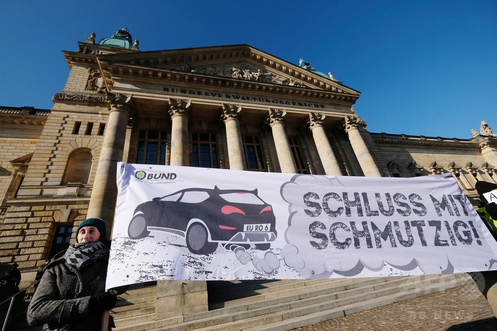ドイツで市ごとのディーゼル車走行禁止が可能に 連邦裁判決