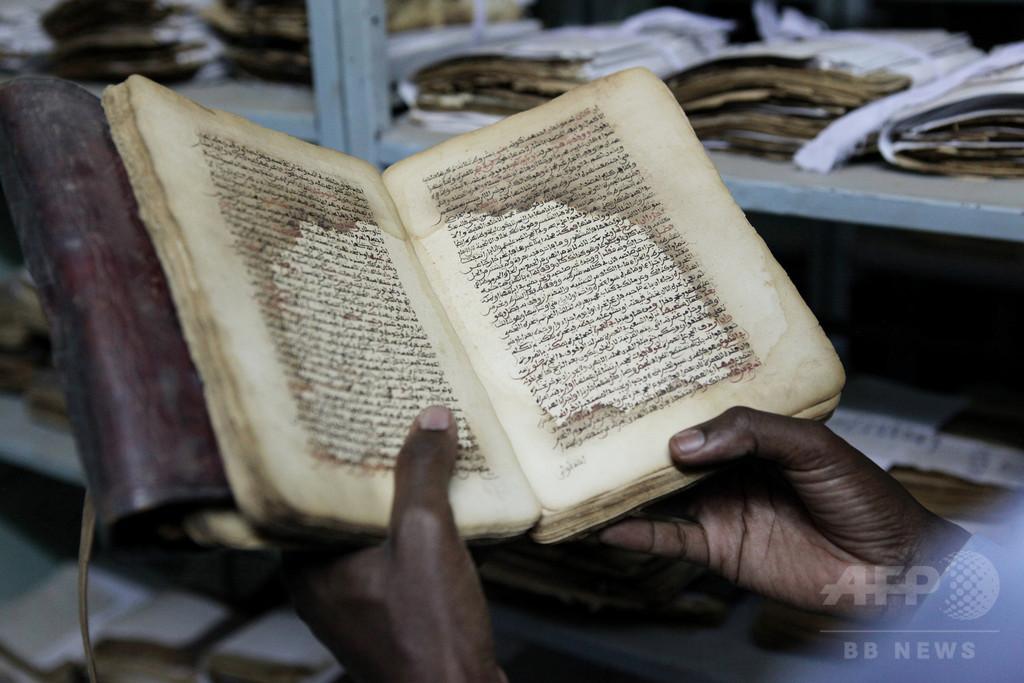 「焚書」免れたトンブクトゥ古文書、デジタル化で保存