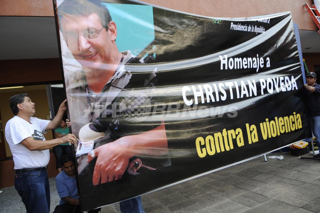 犯罪組織を描く映画を制作したジャーナリストが射殺される、エルサルバドル