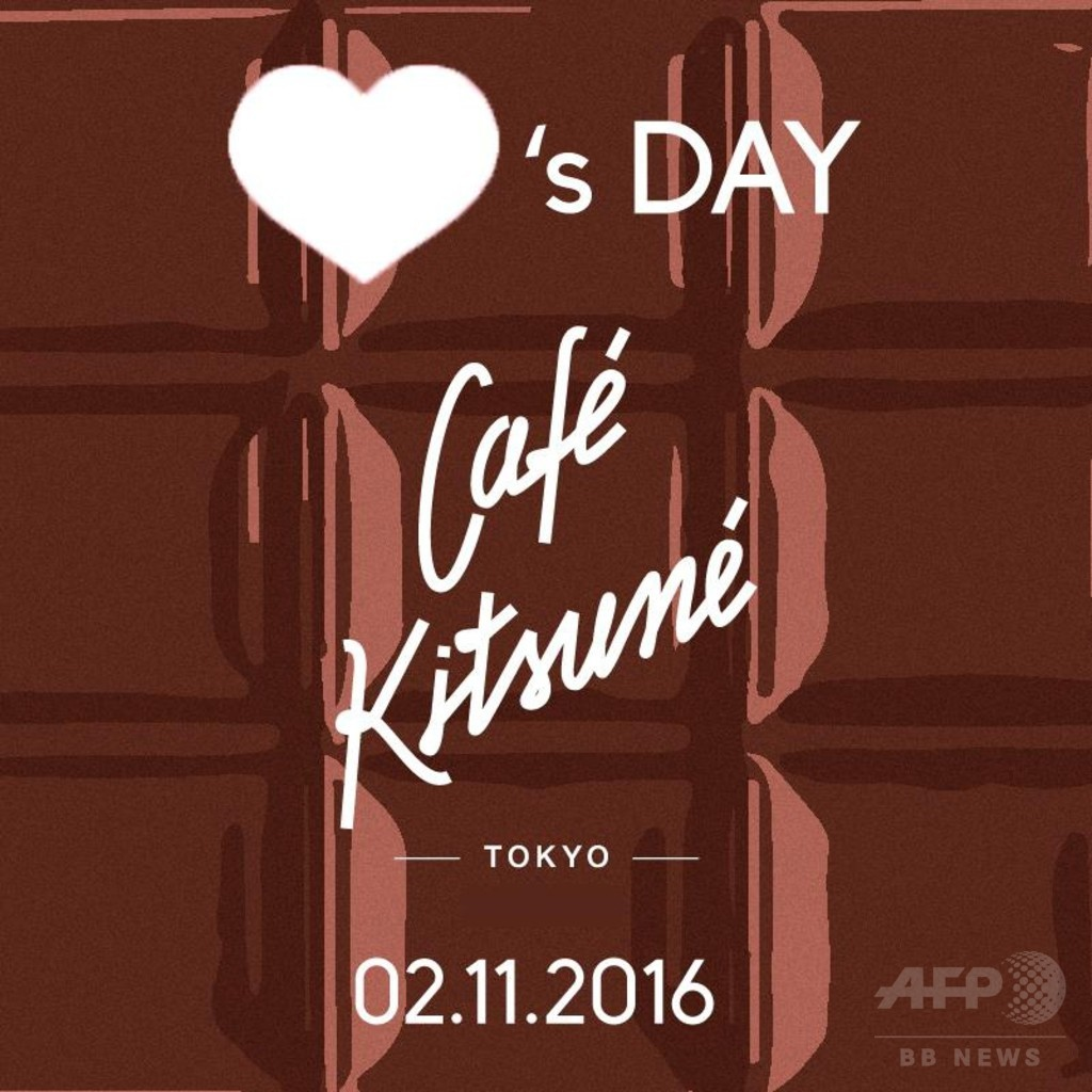 「カフェ キツネ」が提案するバレンタインチョコレート