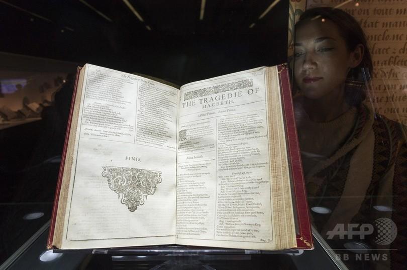 シェークスピア全集の希少な初版本、3億円で落札