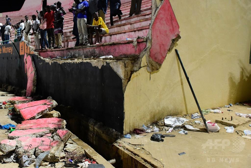 サッカーの試合中にスタジアムの壁崩壊、8人死亡 セネガル
