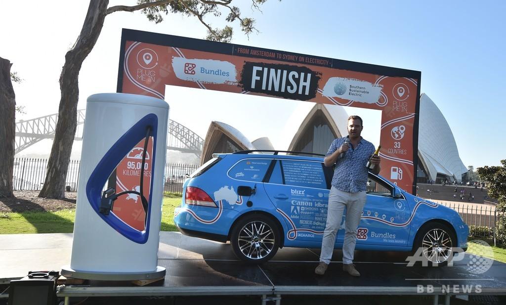 電気自動車の世界旅で9万5000キロ走破、豪シドニーにゴール