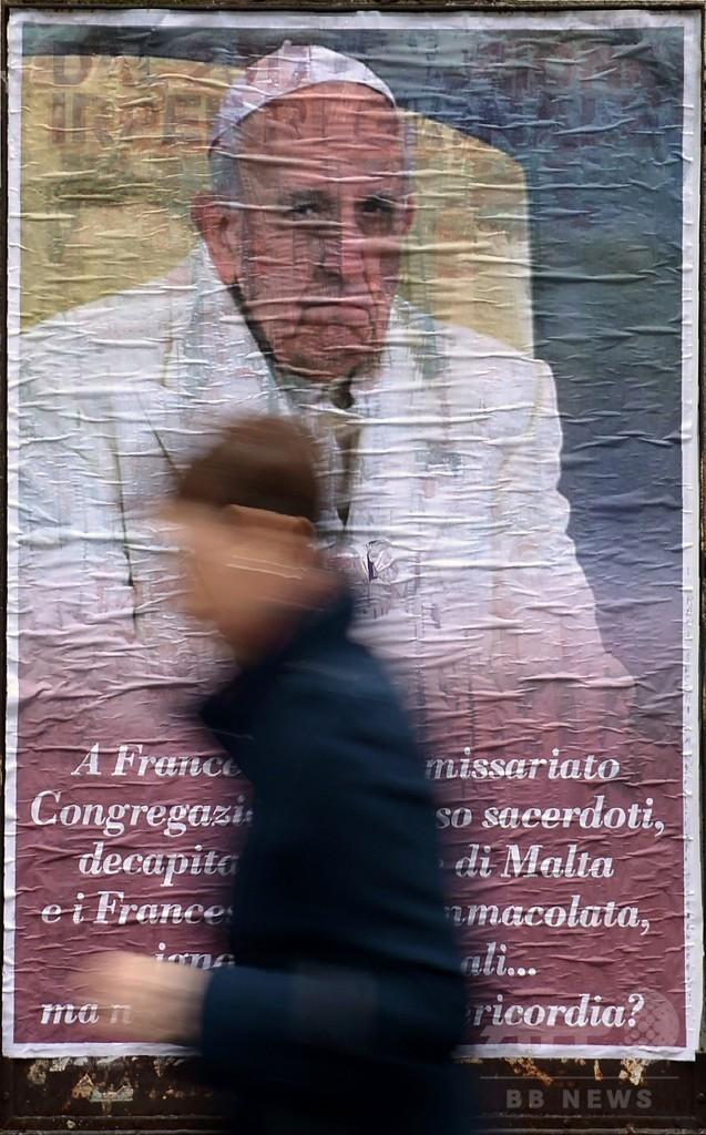 フランシスコ法王批判のポスター、ローマ市内に200枚以上出現