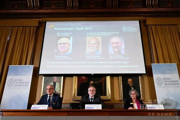 ノーベル物理学賞、米国の研究者3人に 重力波の研究で