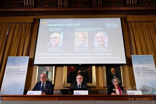 ノーベル物理学賞:重力波天文学時代がついに幕開け