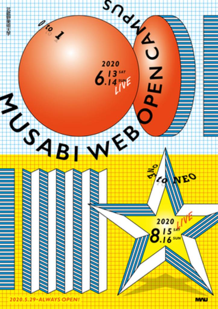 オープンキャンパスをクリエイティブにアップデート! 武蔵野美術大学webオープンキャンパス開催
