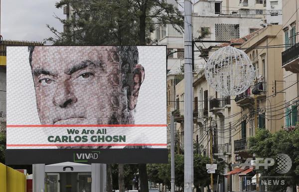 「われわれは皆、カルロス・ゴーン」電光掲示板で支持表明、レバノン