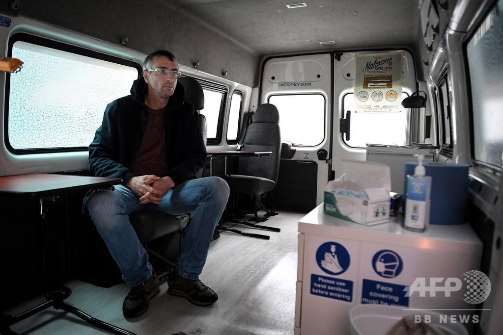 薬物使用者に「安全な摂取場所を」 バンで巡回 英グラスゴー
