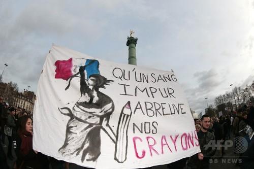 フランスが堅守する「表現の自由」、その適用範囲とは