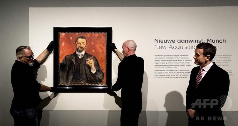 ムンクが描いた貴重な肖像画を公開、ゴッホ美術館