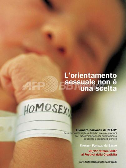 イタリアの同性愛者人権擁護キャンペーンで騒動