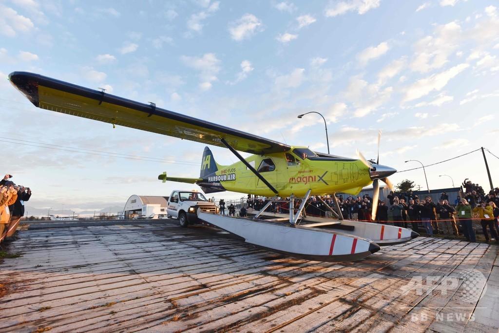 世界初、完全電動商用機の試験飛行 カナダ・バンクーバー