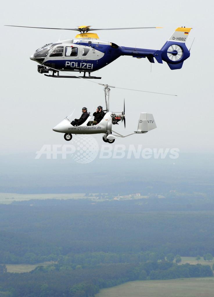 「ジャイロコプター」を警察の捜査に活用?ドイツ