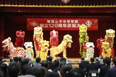 横浜山手中華学園、創立120周年式典を開催