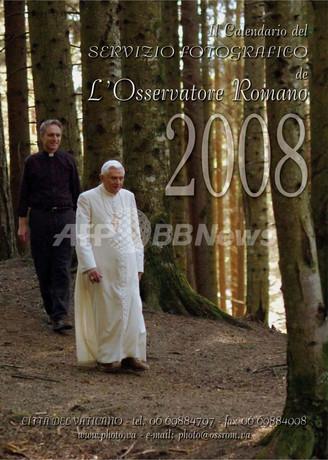 ローマ法王2008年カレンダーが発売に