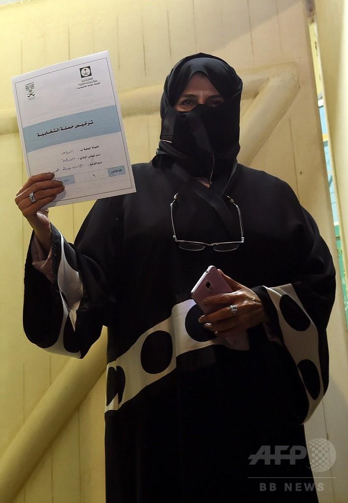 サウジアラビア、女性初参加の選挙戦スタート