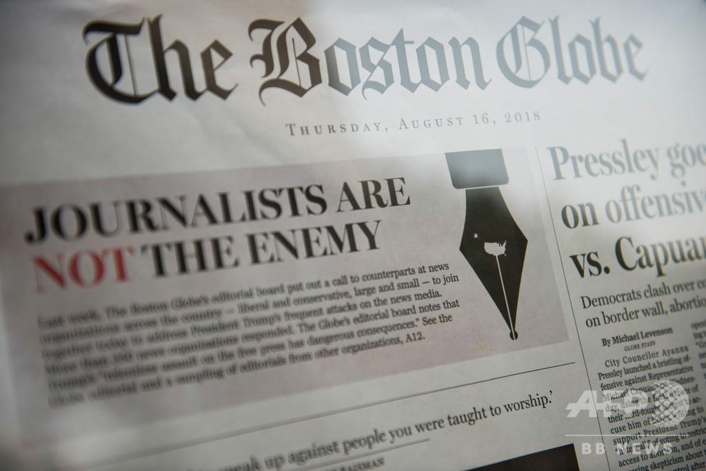 米300紙がトランプ大統領に反撃 報道の自由訴える社説を一斉掲載