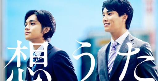 性格も特技も違う二人を北村匠海さんと鈴木伸之さんが熱演!JT新CM「同期を想う」篇公開