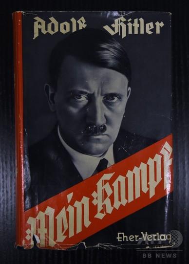ヒトラー「わが闘争」、授業採用で高校生に免疫を ドイツ教師ら