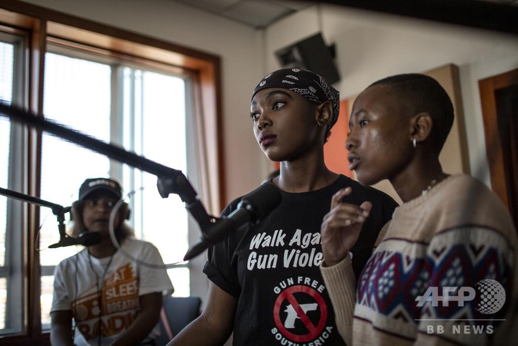 銃犯罪根絶を訴えるティーンのラジオ番組 南ア