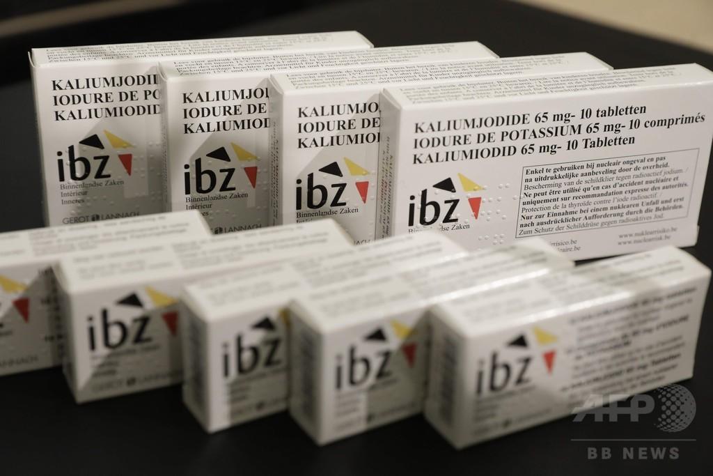 ベルギー、国民1100万人にヨウ素剤無料配布 原発事故に備え