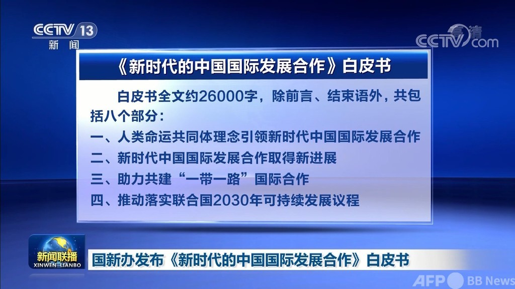 中国 途上国の新型コロナ対策に支援を継続
