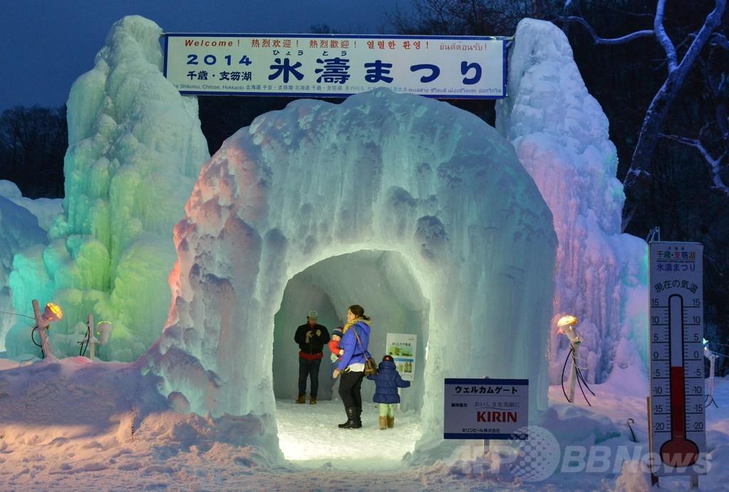 「千歳・支笏湖氷濤まつり」が開幕