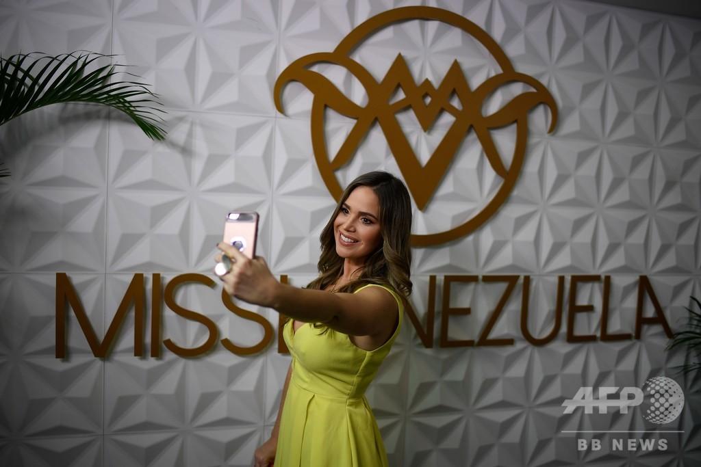 ミス・ベネズエラ2019出場者、記者発表会に出席