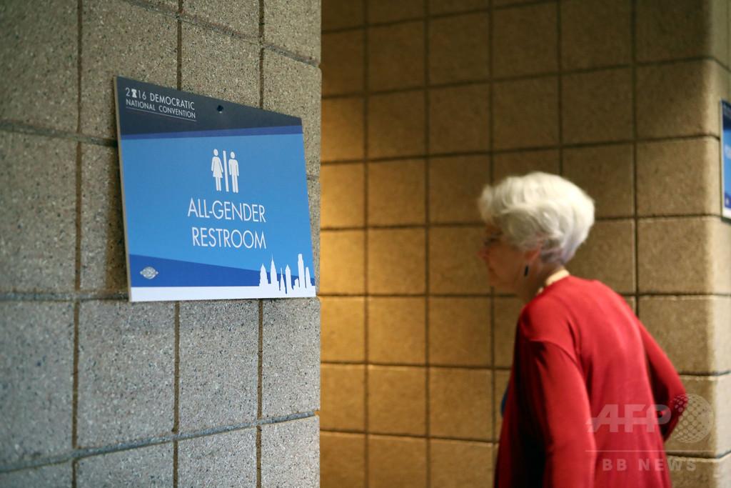トランスジェンダーの学校トイレ利用、オバマ前政権の指針撤回 米