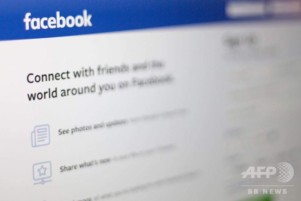 ロシア、また米選挙干渉か フェイスブックが対策強化