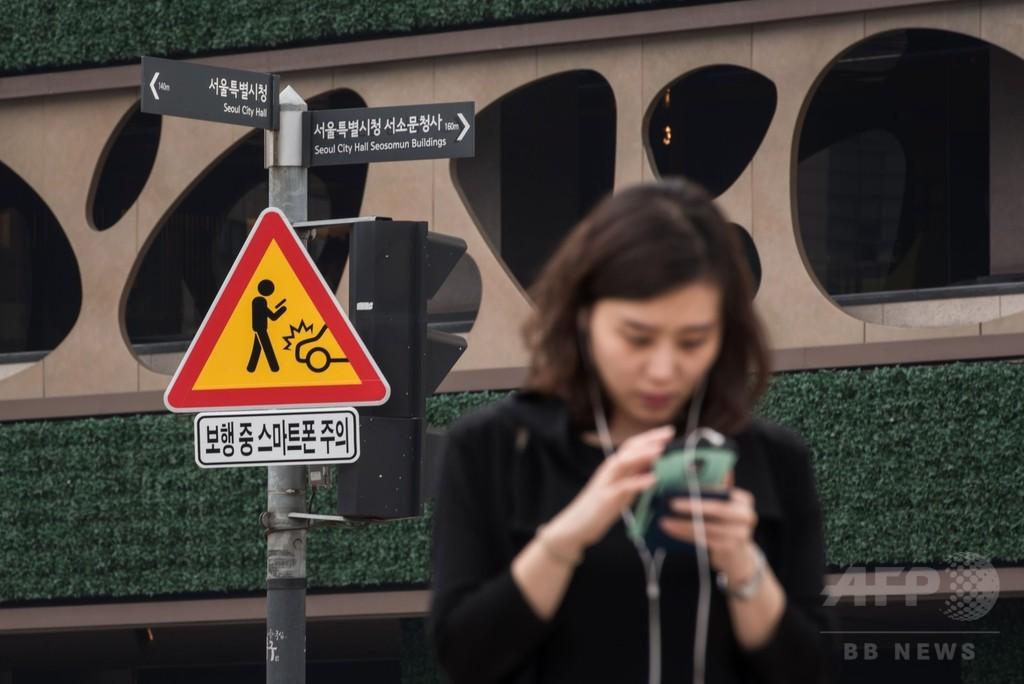 韓国ソウル、「歩きスマホ」の危険性呼び掛ける安全運動