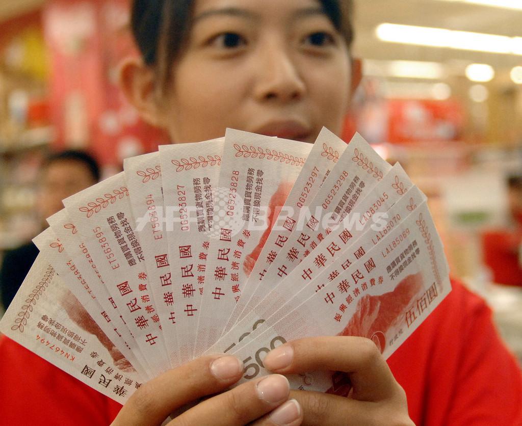 台湾、「消費券」を全住民に配布