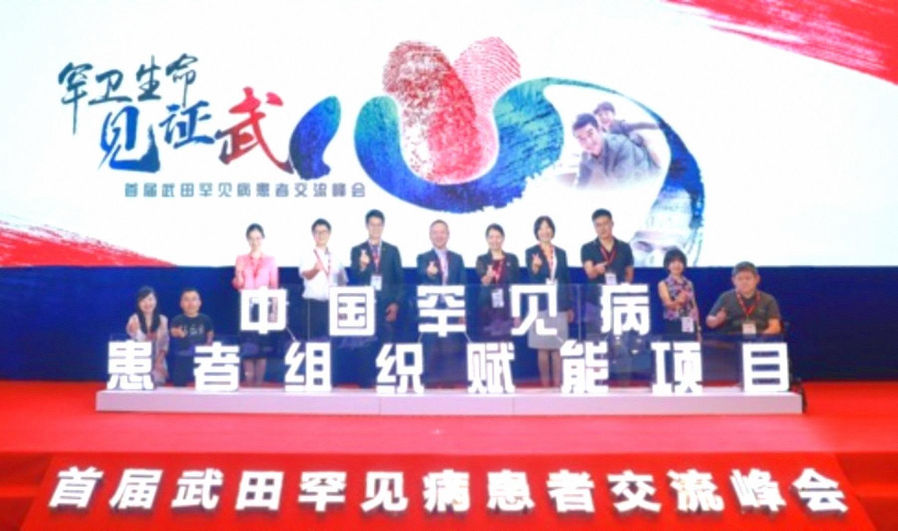 武田薬品、患者の交流促進で中国の希少疾患対策事業を支援