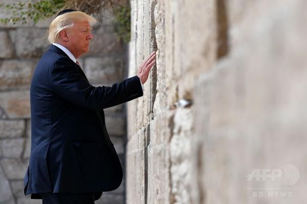 トランプ氏、「嘆きの壁」を訪問 現職米大統領で初
