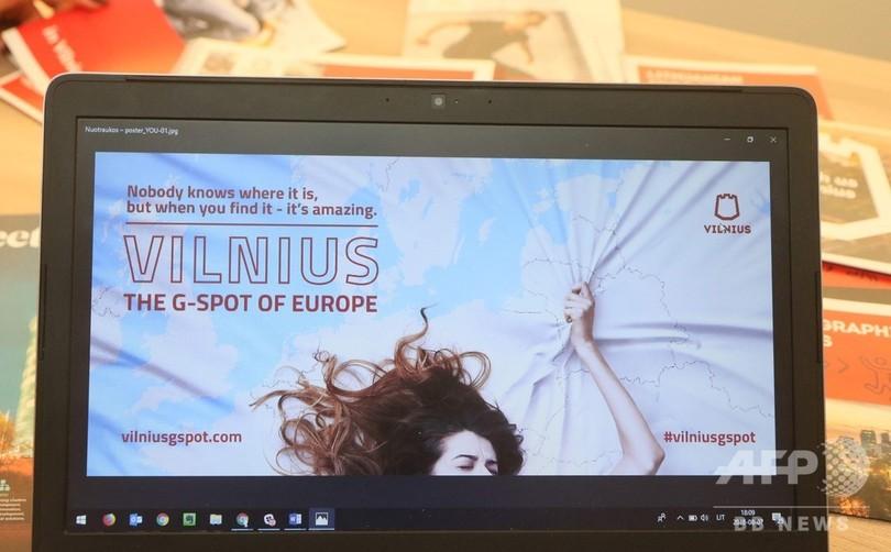 リトアニア首都は「欧州のGスポット」 観光PR広告めぐり大激論