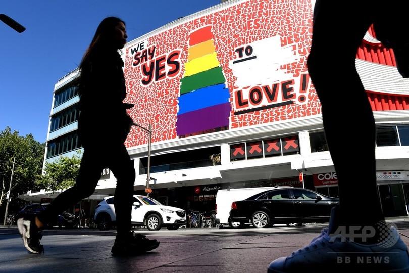豪で同性婚めぐり国民投票、合法化賛成が多数に 改正法案提出へ