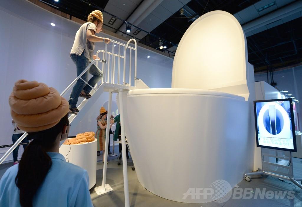 「うんちの旅」でトイレを学ぶ企画展、日本科学未来館