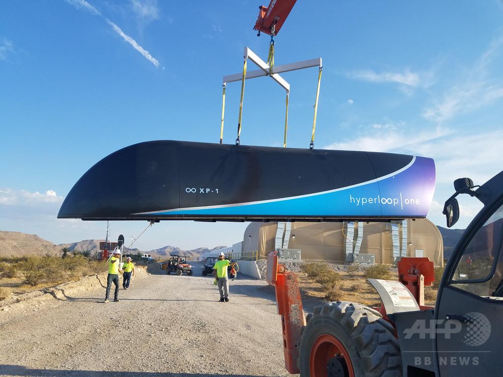 超高速交通「ハイパーループ」、全システムの試験成功 実現へ前進