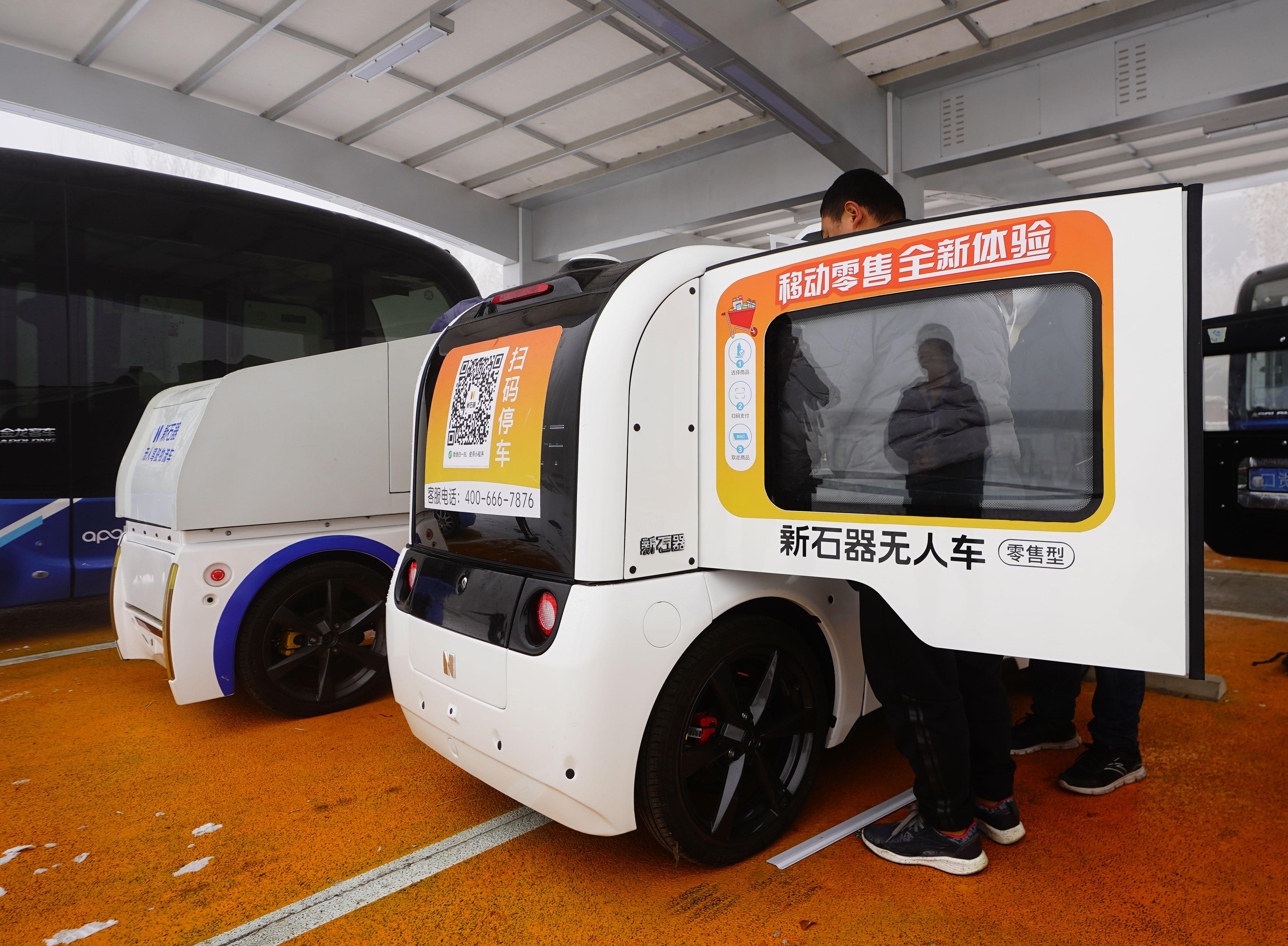 「未来の都市」の至る所に無人サービス 中国の雄安新区
