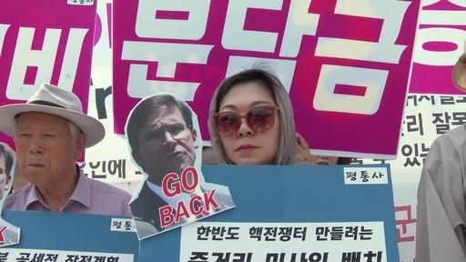 動画:「米軍に払う金はない」ソウルで米韓軍事同盟への抗議集会
