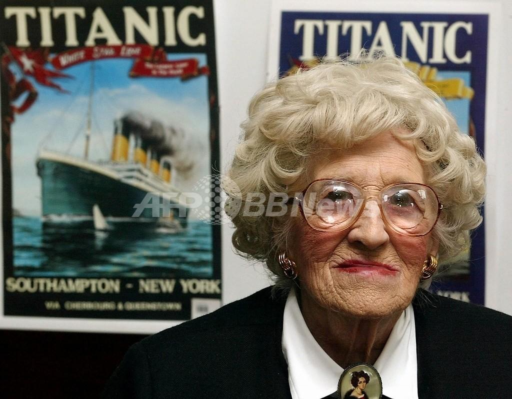タイタニック最後の生存者が死去、97歳