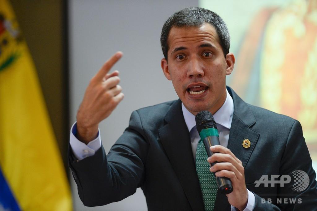 グアイド氏を「大逆罪」で起訴へ ベネズエラ検察