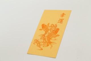 熱海の新名物「毒饅頭」に「金色札」封入、温泉付社宅を用意して「スタッフ」募集