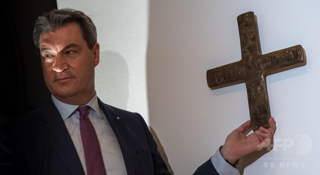 公共施設に十字架掲げよ、独バイエルン州の新政令めぐり物議