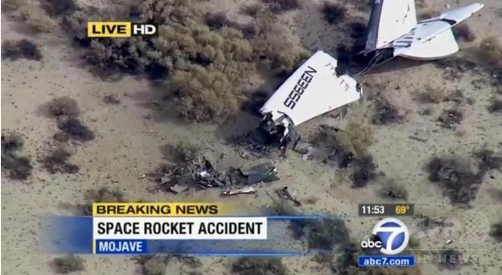 ヴァージンの商用宇宙船、試験飛行中に墜落 操縦士1人死亡