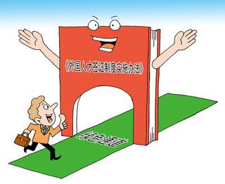中国政府、外国人高度人材ビザ制度導入 数次の入国も可
